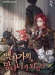 Read Trash of the Count's Family Light Novel
